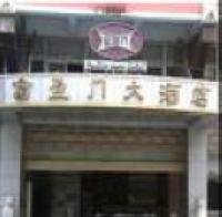 Fuyingmen Hotel