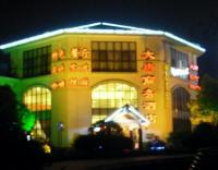Photo of Datang Business Hotel Wuhan