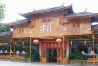 Mengtianhu Donghu Hotel