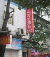 Photo of Wanfang Hostel Wuhan