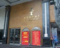 Shijihui Hotel