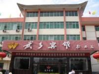 Wuxiang Hotel