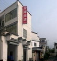 Hongyuan Inn