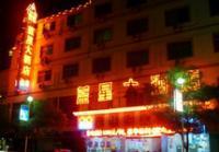 藍星大酒店