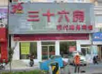 Sanshiliufang Modern Business Hotel
