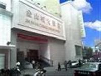 Jinshan City Hotel