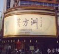 Junpin Hotel