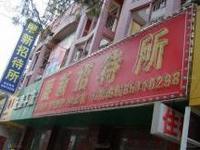 Zhanxin Hostel