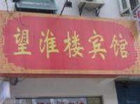 Wanghuailou Hotel
