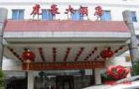 Huhao Hotel
