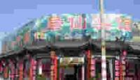 Qingeda Cultural Inn