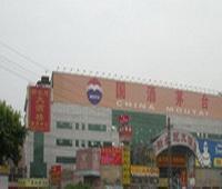 Xinchangguan Hotel