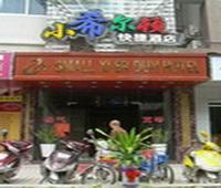 Small Xi'erdun Business Hotel Guohuo West Road