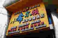 Small Xi'erdun Business Hotel (Fuzhou Xianta Street)