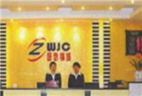 Zhuiwo Jincheng Business Hotel