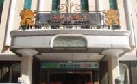 Fuqing Tianhe hotel