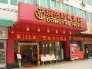 Photo of Dongyue Trends Hotel Guangzhou
