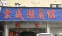 Tangshengyuan Hotel