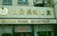 Baiyun Mingzhu Apartment
