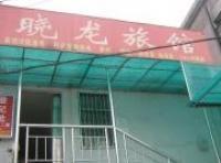Xiaolong Hotel