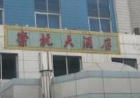 Chonghang Hotel