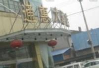 Tonghui Hotel