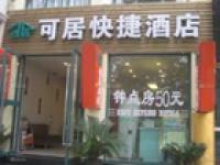 Keju Express Inn