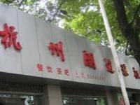 Hubian Hostel