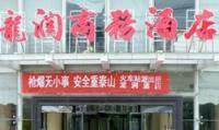 Longrun Business Hotel