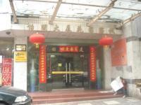 Garden Inn (Xi'an Nanjiao)