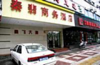 Qinfei Busines Hotel