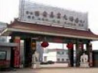 Jiabao Hotel