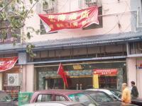 壹泊岸酒店