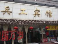 Binggong Guest House