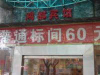 Hongdu guest house