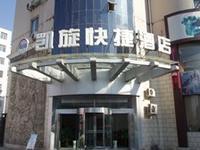 Kaixuan Express Hotel