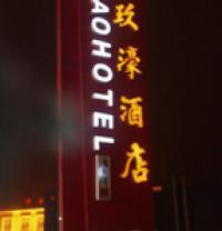Photo of Jiuhao Hotel Zhengzhou