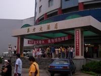 Tai'an Oriental Hotel