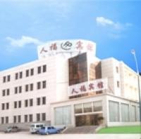 Renfu Hotel