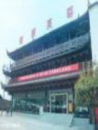Jinxiu Furong Hotel