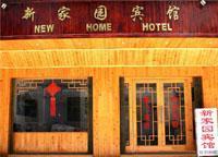 Xinjianyuan Hotel