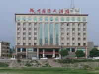 ‪Chengzhou International Hotel‬
