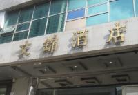 Photo of Wen Jin Hotel Shenzhen