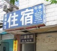 Chuanyu Inn