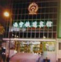 Xining Tiedao Hotel