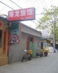 Hailong Hostel