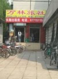 Wanlin Hostel