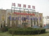 Hongruiyuan Hotel
