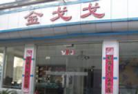 Jin'gege Hotel