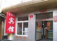 金聚鑫賓館